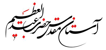 آستان مقدس حضرت عبدالعظیم