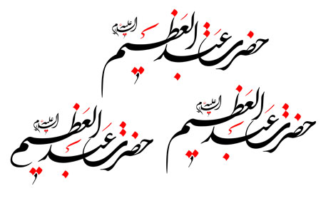 حضرت عبدالعظیم (ع)