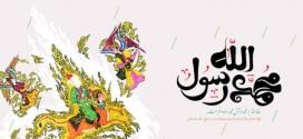 فایل لایه باز تصویر محمد رسول الله (ص)