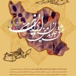 عشق جاویدان من ایران من / همه در انتخابات شرکت کنند