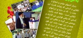 پوستر به کی رای بدهیم؟ /وکیل آینده مجلس باید دنبال راه امام و در خط او باشد…