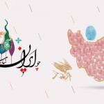 پوستر انتخابات / چو ایران نباشد تن من مباد