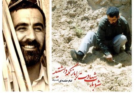 شهید محمودوند