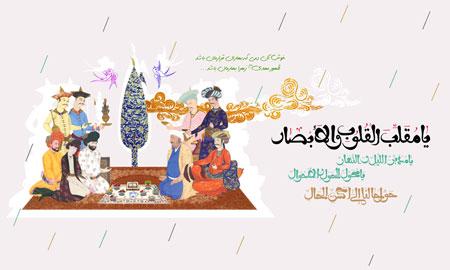 عید نوروز / یا مقلب القلوب و الابصار