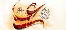 فایل لایه باز تصویر نام مبارک امام علی (ع) به همراه سوره کوثر