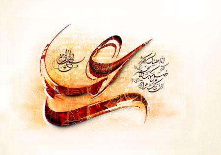 نام مبارک امام علی (ع) به همراه سوره کوثر