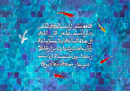 دعای فرج / عید نوروز