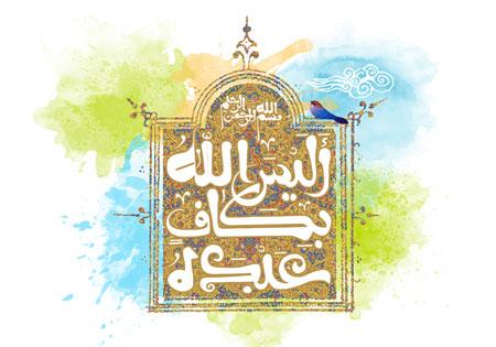 تصویر قرآنی / الیس الله بکاف عبده