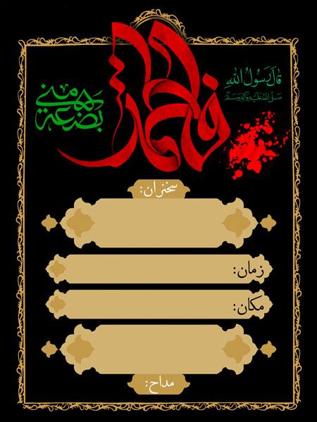 بنر اطلاع رسانی مراسم شهادت حضرت فاطمه زهرا (س)