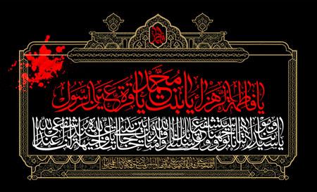 یا فاطمه الزهرا یا بنت محمد / شهادت حضرت زهرا (س)