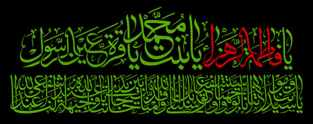 یا فاطمه الزهرا یا بنت محمد / شهادت حضرت فاطمه (س)
