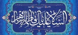 ۲ تصویر مخصوص ولادت حضرت فاطمه زهراء (س)