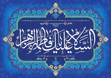 السلام علیک یا فاطمه الزهراء