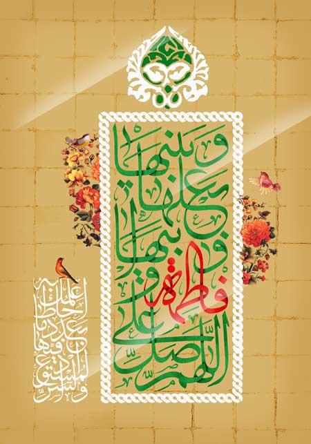 اللهم صل علی فاطمه و ابیها / ولادت حضرت فاطمه زهرا (س)