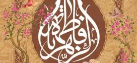 فایل لایه باز تصویر یا فاطمه الزهراء / ولادت حضرت فاطمه زهرا (س)