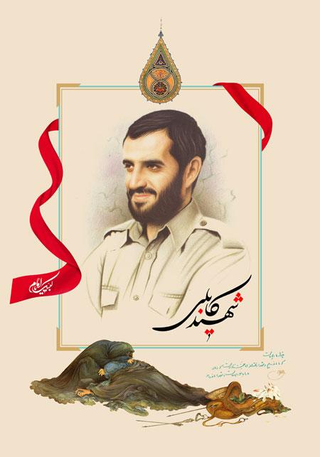 شهید سید یوسف کابلی