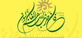 پوستر فان حزب الله هم الغالبون / حزبالله و جوانان آن مثل خورشید میدرخشند…
