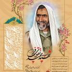 شهید سید حمید تقوی فر
