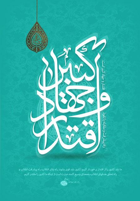 اقتدار و جهاد کبیر تنها راه پیشرفت و مبارزه با نفوذ