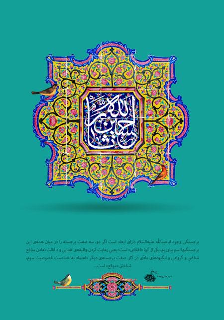 حسین ثار الله / ولادت امام حسین (ع)