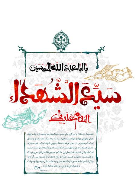 ولادت امام حسین (ع) / السلام علیک یا سید الشهداء
