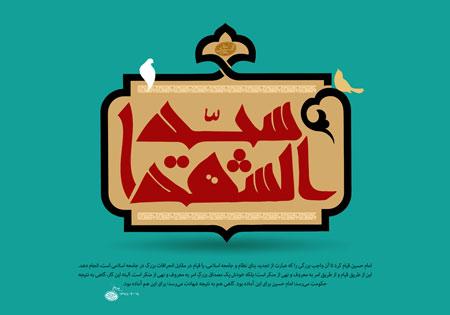 سید الشهدا / ولادت امام حسین (ع)