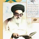 پوستر کتاب بخوانیم / امام خمینی (ره) و کتاب