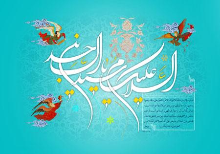 ولادت امام سجاد (ع) / السلام علیک یا سید الساجدین