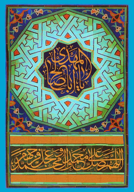 یا اباصالح المهدی / نیمه شعبان