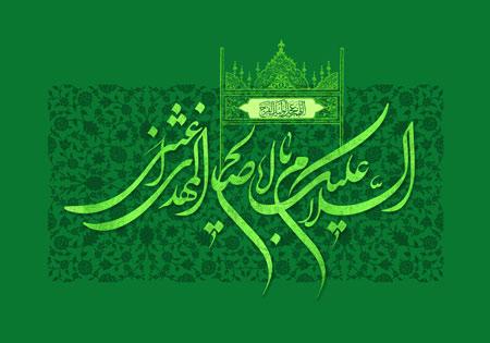 السلام علیک یا اباصالح المهدی اغثنی