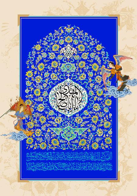 یا اباصالح المهدی / ولادت امام زمان (عج)