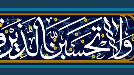 وکتور کتیبه کاشی کاری آیه ولاتحسبن الذین قتلوا فی سبیل الله امواتا