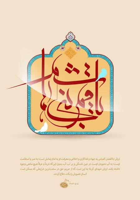 ولادت حضرت عباس (ع) / یا قمر بنی هاشم