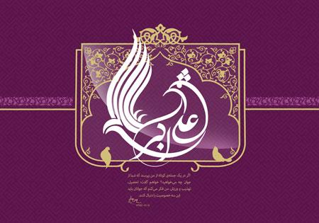 ولادت حضرت علی اکبر (ع) / روز جوان