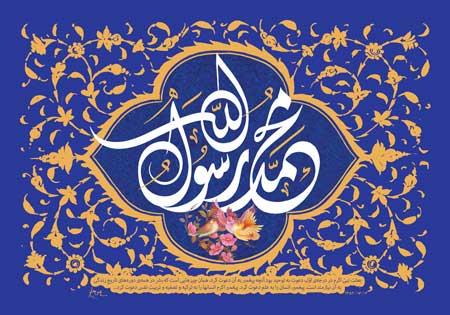 محمد رسول الله / عید مبعث