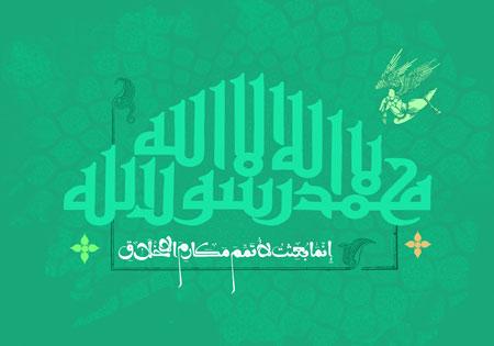 لااله الا الله محمد رسول الله / مبعث