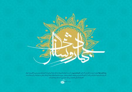 جهاد روشنگری