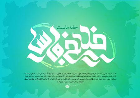 خلیج فارس خانه ماست
