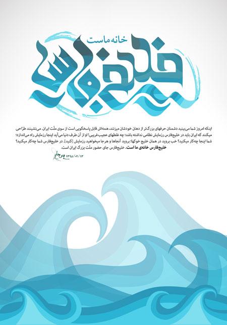 پوستر خلیج فارس خانه ماست