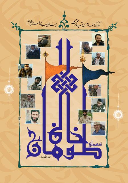 شهدای مازندرانی خان طومان