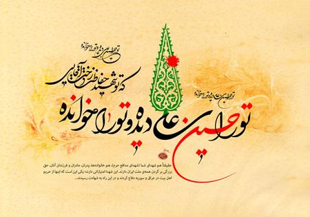 تو را حسین علی دیده و تو را خوانده / تقدیم به شهدای منطقه خان طومان