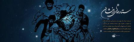 شهدای قیام 15 خرداد / ستاره های درخشان آسمان ایران