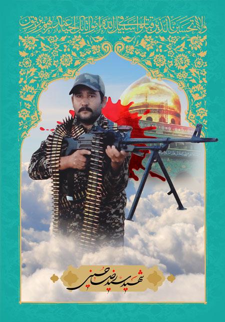شهید سید رضا حسینی