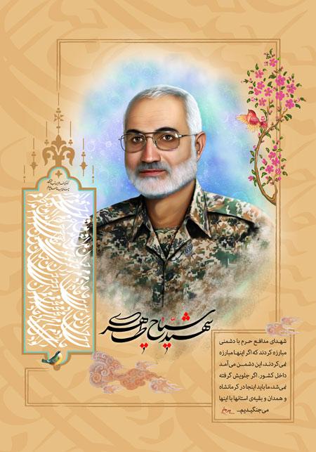 شهید حاج سعید سیاح طاهری