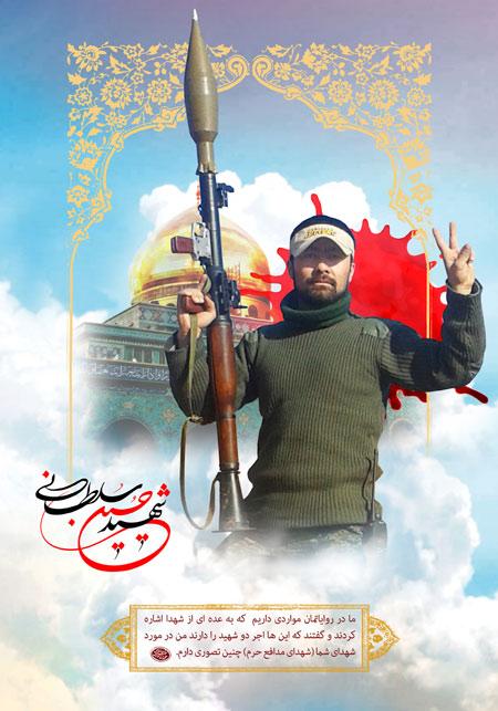 شهید حسین سلطانی / شهدای مدافع حرم افغانی