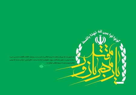 نیروی انتظامی / یار مهربان و مقتدر