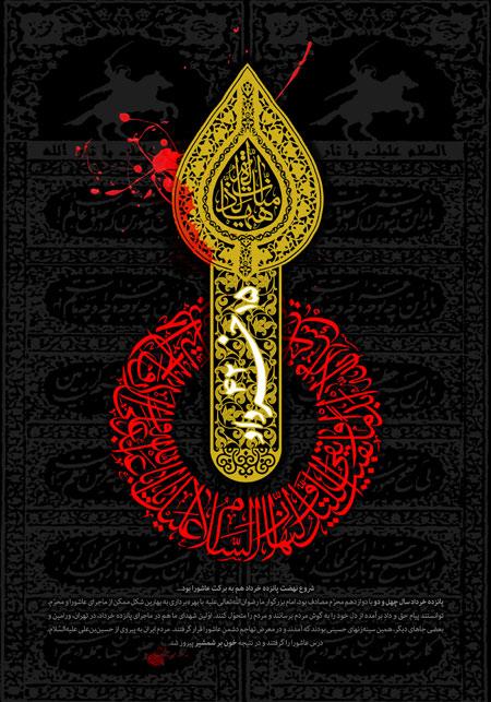 15 خرداد 42