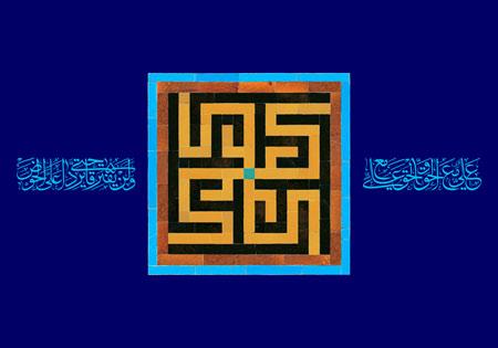 کاشی معرق با خط بنایی (معقلی) نام مبارک امام علی (ع)