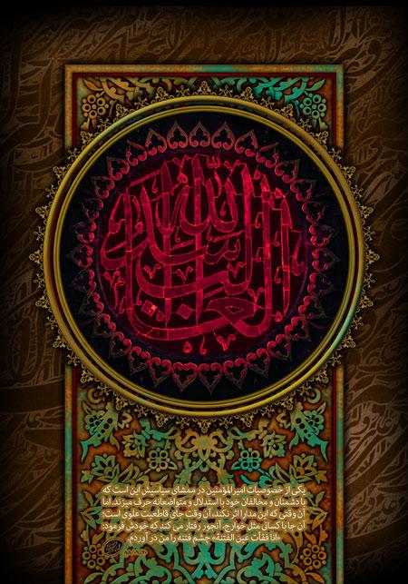 اسد الله الغالب / شهادت امام علی (ع)