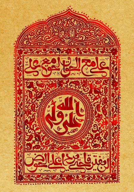 علی ولی الله / علی مع الحق و الحق مع علی لن یفترقا حتی یردا علی الحوض